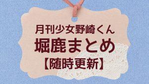 堀鹿が最高!月刊少女野崎くん【堀×鹿島まとめ】随時更新