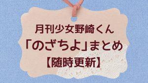 のざちよに癒される!月刊少女野崎くん【野崎×千代回まとめ】随時更新