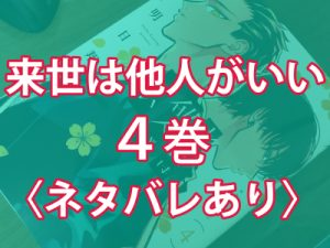 来世は他人がいい4巻感想【最新刊】ネタバレあり 大阪で一波乱!霧島と元カノの関係は?