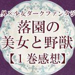 落園の美女と野獣【1巻】ネタバレあり感想 人外×少女の恋愛ダークファンタジー