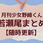 若瀬尾が可愛い!月刊少女野崎くん【若松×瀬尾回まとめ】随時更新