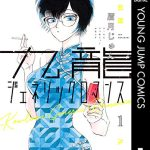 『九龍ジェネリックロマンス』あらすじをご紹介!(ネタバレなし)退廃的な街でSFロマンスな漫画をおすすめしたい!