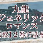 九龍ジェネリックロマンス2巻までの考察・感想ネタバレあり(17話まで)
