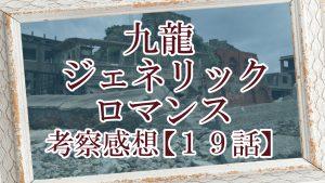 九龍ジェネリックロマンス19話の考察・感想【ネタバレあり】鯨井Aと鯨井Bの部屋