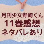 『月刊少女野崎くん』11巻感想(ネタバレあり)ついに結月がローレライの正体を告白!?鹿島くんの妹も登場!
