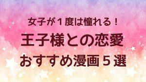 王子様との恋愛漫画おすすめ5選!女子の憧れ王道ファンタジー