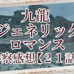 九龍ジェネリックロマンス21話の考察・感想【ネタバレあり】小黒の部屋とヒマワリの大群