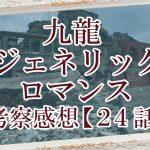 【24話考察】九龍ジェネリックロマンス ついに工藤が語る鯨井Bとは?ネタバレあり