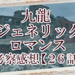 【26話考察】九龍ジェネリックロマンス 鯨井が神様に願う事とは?ネタバレあり