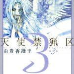 『天使禁猟区』残酷で美しい天使たちの物語を全力でおすすめしたい!(ちょっとだけネタバレ)
