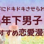 年下男子にドキドキさせられる!?【年下男子との恋愛漫画】おすすめ6選